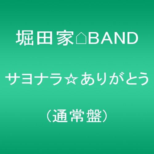 堀田家BAND サヨナラありがとう