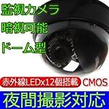 防犯カメラドーム型LED 12個防犯カメラCMOS赤外線搭載暗視可能  並行輸入品 -
