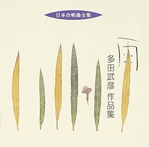 日本合唱曲全集「雨」多田武彦作品集