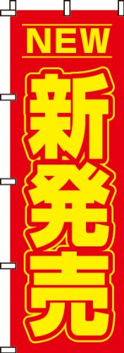 新発売 のぼり旗