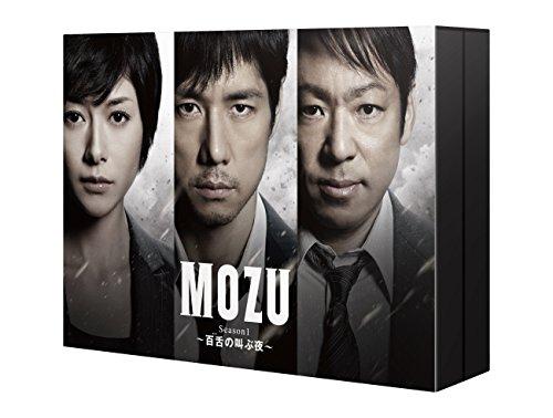 MOZU Season1 ~百舌の叫ぶ夜~ DVD-BOX[DVD]