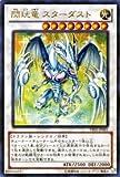 遊戯王カード 【閃珖竜 スターダスト】【ウルトラ】YF05-JP001-UR