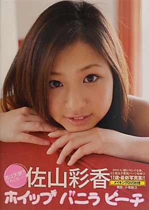 佐山彩香写真集 『ホイップ バニラ ピーチ』