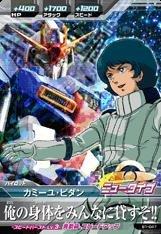 ガンダムトライエイジ/BUILD MS 【ビルドMS】B1-047/カミーユ/ビダンM