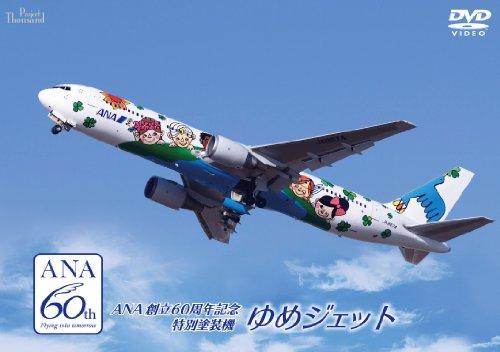 ANA創立60周年記念特別塗装「ゆめジェット」 [DVD]