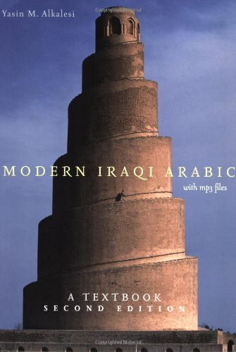 Modern Iraqi Arabic with MP3 Files, Second Edition: Modern Iraqi Arabic with MP3 Files: A Textbook (Arabic Edition)