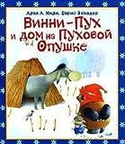 Vini-Pukh i Dom na Pukhovoi Opushke skazochnaia povest (in Russian)