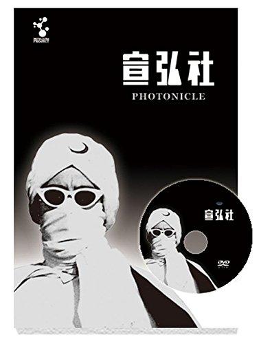 宣弘社PHOTONICLE(図録+DVD) [DVD]