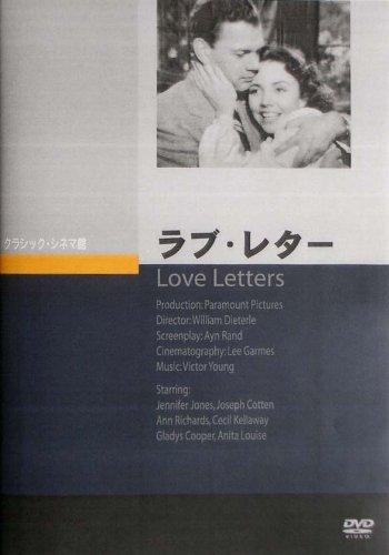 ラブ・レター [DVD]