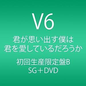 『君が思い出す僕は 君を愛しているだろうか(CD+DVD)(初回生産限定盤B)』