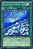 遊戯王カード 【 エンド・オブ・ザ・ワールド 】 EE4-JP166-N 《エキスパートエディションVol.4》