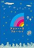 アメトーーク!ブルーーレイ 35 [特典なし] [Blu-ray]