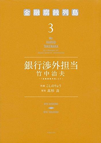 銀行渉外担当 竹中治夫 ~『金融腐蝕列島』より~(3) (KCデラックス 週刊現代)