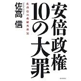 安倍政権10の大罪 (佐高信の政経外科 16)
