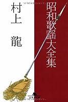 昭和歌謡大全集 (幻冬舎文庫)
