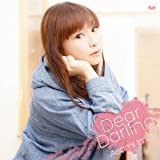 今井麻美「Dear Darling」
