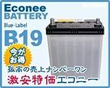 40B19L国産再生バッテリー1年間保証付き
