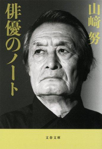 俳優のノート〈新装版〉 (文春文庫)