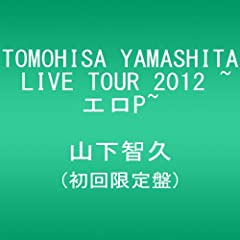 TOMOHISA YAMASHITA LIVE TOUR 2012 ~�G��P~(��������)(�O�t�����T�N���A�t�@�C���Ȃ�) [DVD]