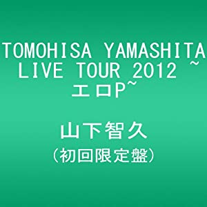 『TOMOHISA YAMASHITA LIVE TOUR 2012 ~エロP~(初回限定盤)』