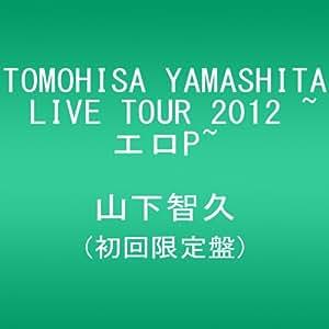 TOMOHISA YAMASHITA LIVE TOUR 2012 ~エロP~(初回限定盤)(外付け特典クリアファイルなし) [DVD]
