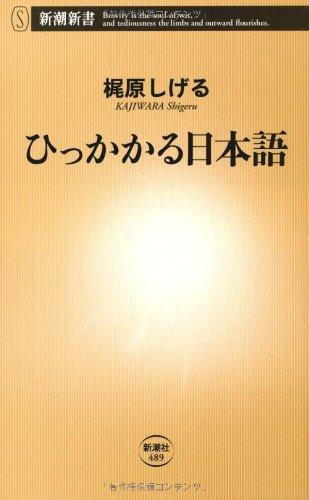 ひっかかる日本語