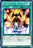 遊戯王カード 【ヒロイック・チャンス】 REDU-JP053-N 《リターン・オブ・ザ・デュエリスト》