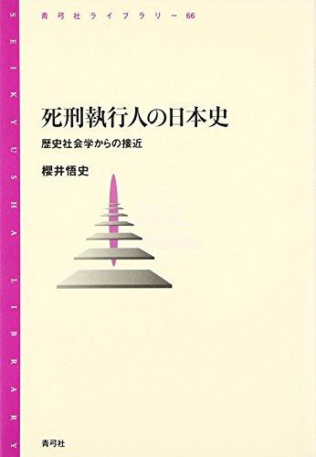 死刑執行人助手 - JapaneseClass...