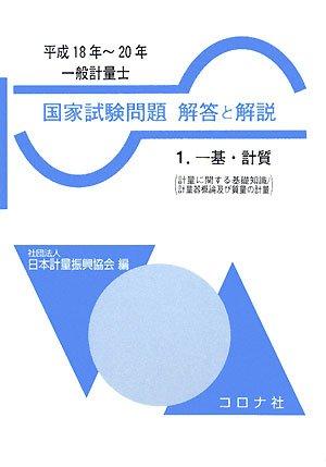 一基・計質(計量に関する基礎知識/計量器概論及び質量の計量)