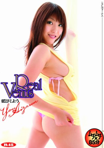 藍沢よう Real Venus [DVD]