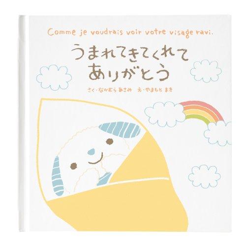 シュシュアミイ絵本-うまれてきてくれてありがとう 78CCA-EH1-S
