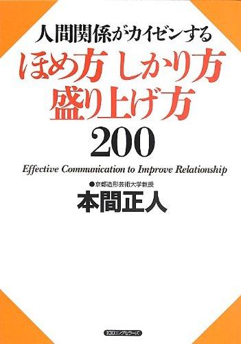 人間関係がカイゼンするほめ方しかり方盛り上げ方200 = Effective Communication to Improve Relationship