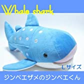 ジンベエザメのぬいぐるみ 「ジンベエくん」Lサイズ/海の動物ぬいぐるみシリーズ