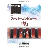 情報処理2012年08月号別刷「《特集》「スーパーコンピュータ「京」」