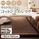 IKEA・ニトリ好きに。365日きもちいい!ふっくらキルト仕立ての洗えるコットンタオルラグ[防ダニ・抗菌防臭わた入] ボリュームタイプ 185×185cm | モカブラウン