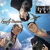 ドラマCD オジサマ専科 Vol.4 Family Business?危険な捜査線? アニメイト限定盤