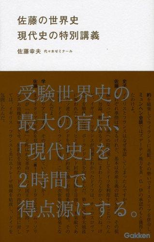 佐藤の世界史 現代史の特別講義 (学研合格新書)