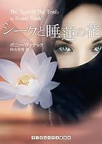 シークと睡蓮の花 (ランダムハウス講談社文庫)