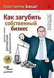 Как загубить собственный бизнес: вредные советы российским предпринимателям
