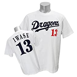 中日ドラゴンズ #13 岩瀬仁紀 ナンバーTシャツ (ホーム) - Freeサイズ [ウェア&シューズ]