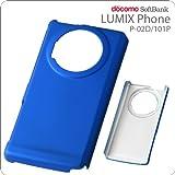 レイ・アウト LUMIX Phone用ラバーコーティングシェルジャケット/マットブルー RT-P02DC4/A