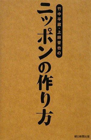竹中平蔵・上田晋也のニッポンの作り方 竹中 平蔵 (著), 上田 晋也 (著)