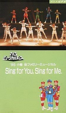 アルゴミュージカル Sing for You, Sing for Me [VHS]