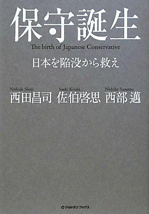 保守誕生―日本を陥没から救え(ジョルダンブックス)