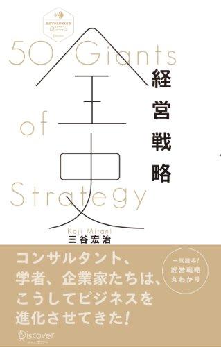経営戦略全史 〜 経営戦略を学ぼうという人は読んでおきたい一冊