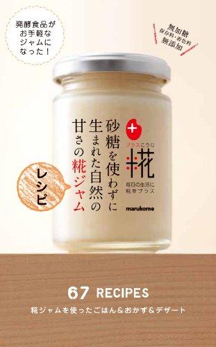 砂糖を使わずに生まれた自然の甘さの糀ジャムレシピ (ミニCookシリーズ)