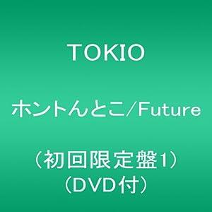 ホントんとこ/Future(初回限定盤1)  [CD+DVD]