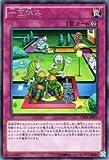 遊戯王 一回休み(レア) クロスオーバー・ソウルズ(CROS)シングルカード CROS-JP075-N