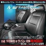 (Azur)フロントシートカバー 日産 NV350 キャラバン E26 ヘッドレスト分割型 生活用品 インテリア 雑貨 カー用品 シートカバー Standardモデル [並行輸入品]