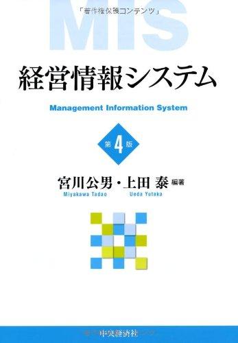 経営情報システム<第4版>